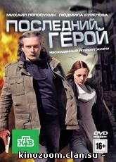 Последний герой (2012) [HD 720]