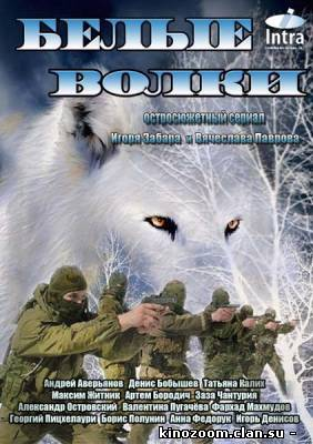 Белые волки (2013) (с 1 по 10 серию)