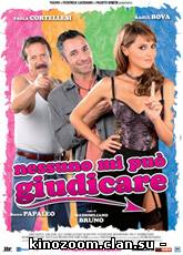 Секс бесплатно, любовь - за деньги / Nessuno mi puo giudicare (2011) [HD 720]