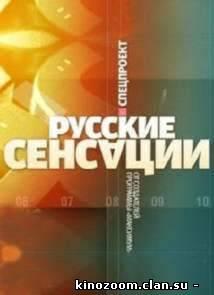 Русские сенсации - Кто хочет спать с миллионером (3.02.2013)