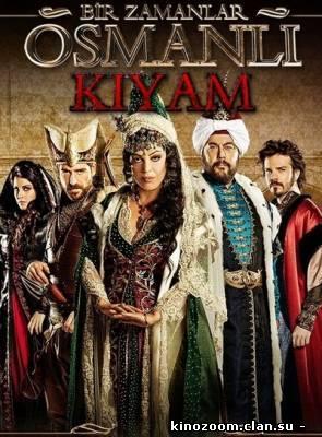 Однажды в Османской империи: Смута (1 сезон 2012) Турция