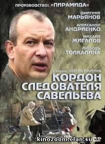 Кордон следователя Савельева (2013)