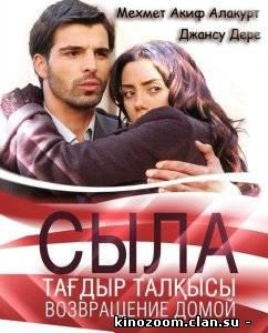 Сыла. Возвращение домой \ Sıla dizisi (2006) Турция