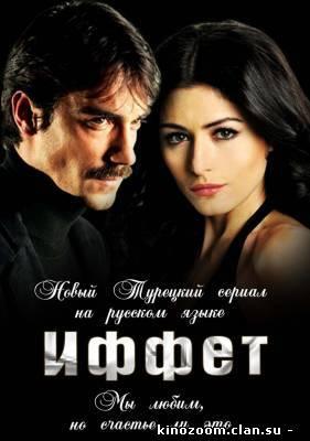 Иффет (2011) Турция (с 1 по 71 серию)