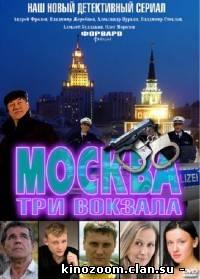 Москва. Три вокзала 5 (2013)