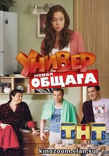 Универ. Новая общага 1 - 4 сезон (2013)