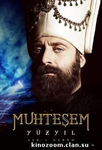 Великолепный век (4 сезон 2012) Турция