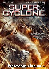 Супер циклон / Super Cyclone (2012) [HD 720]