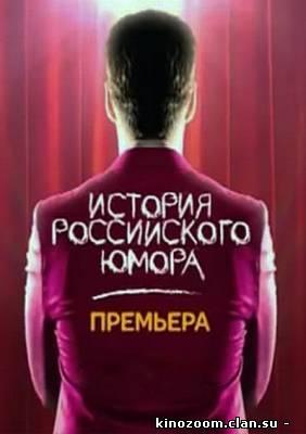 История российского юмора (2013) СТС (с 1 по 1 серию)
