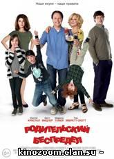 Родительский беспредел / Parentat Guidance (2012) DVDRip