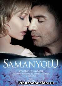 Опасная любовь (2009) Турция