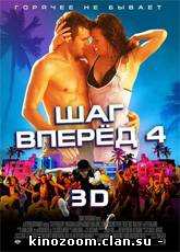 Шаг вперед 4 / Step Up Revolution (2012) [HD 720]
