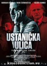 Улица повстанцев / Ustanicka ulica (2012)