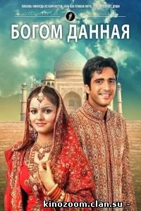 Богом данная / Choti Bahu (2008) (с 1 по 105 серию)