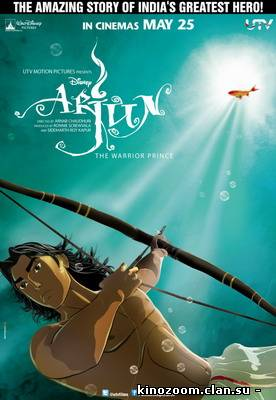 Арджуна / Арджун: принц-воин / Arjun: The Warrior Prince (2012)
