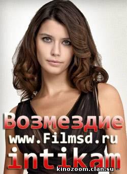 Месть / Возмездие / Intikam (2013) Турция (с 1 по 1 серию)